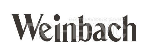 Логотип марки Weinbach